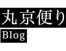 丸京について Concept