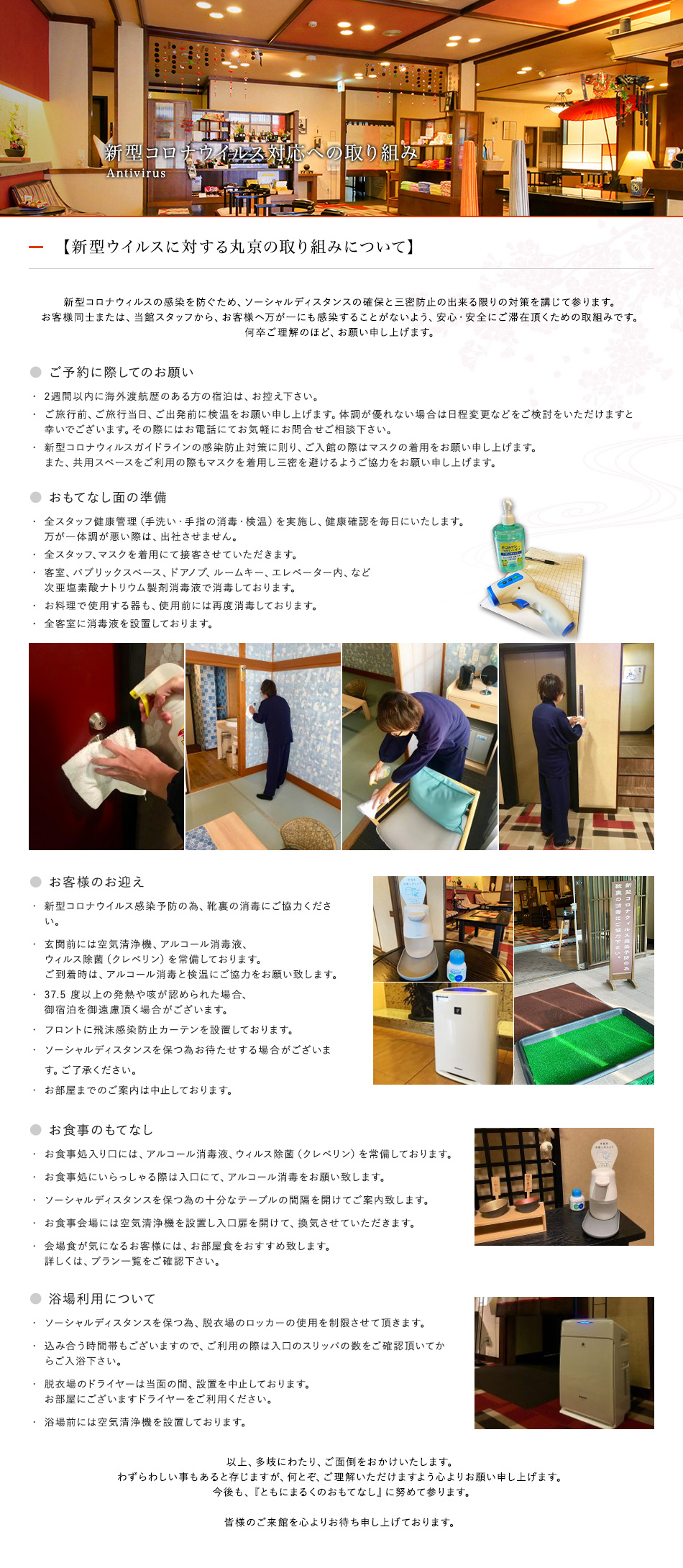 新型コロナウイルス対応への取り組み