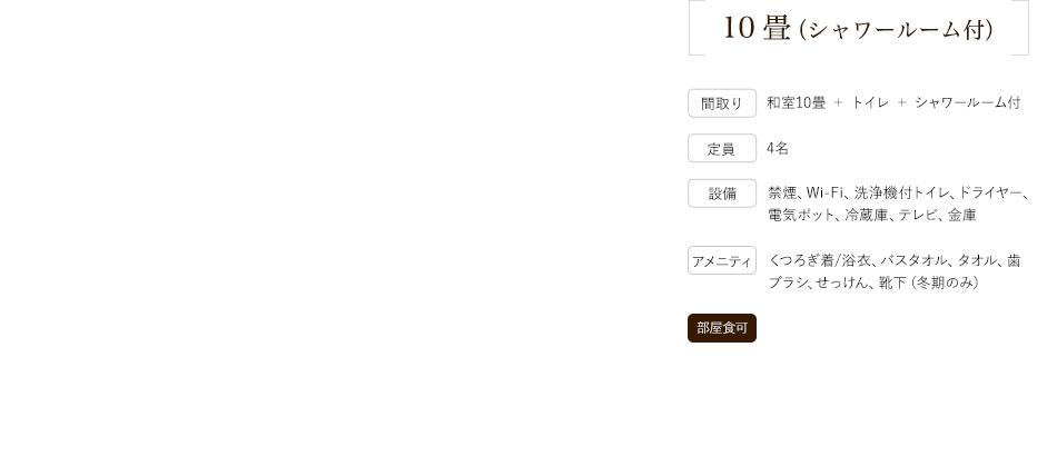 10畳(シャワールーム)