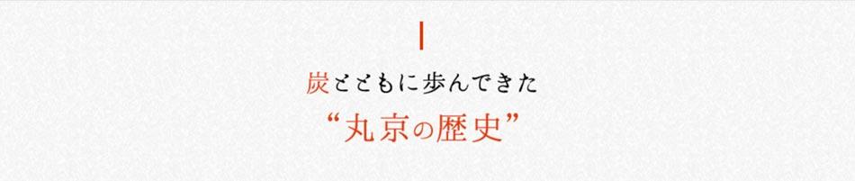 """炭とともに歩んできた""""丸京の歴史"""""""