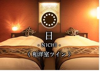 日 -NICHI-