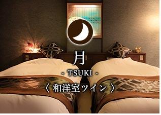 月 -TSUKI-
