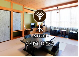 木 -MOKU-