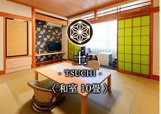 土 -TSUCHI-