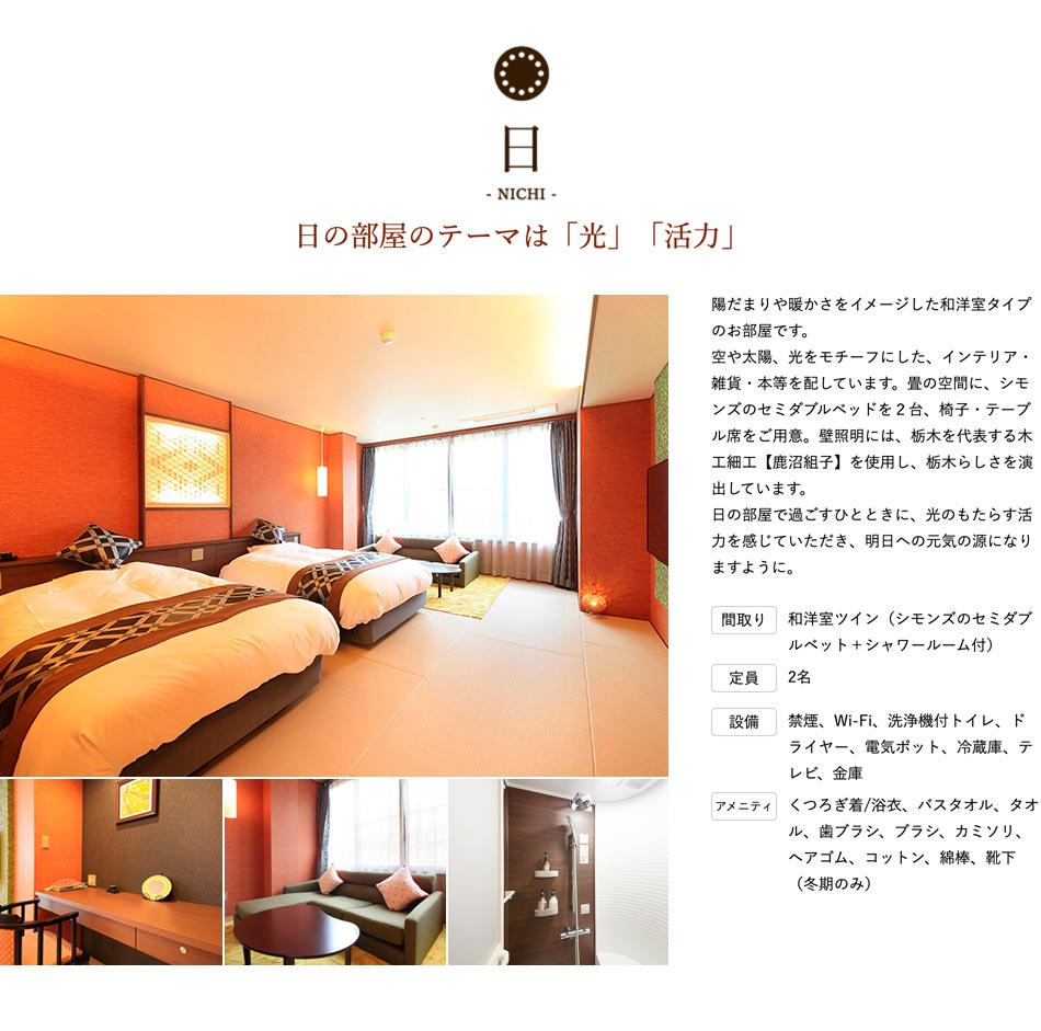 日 -NICHI- 日の部屋のテーマは「光」「活力」