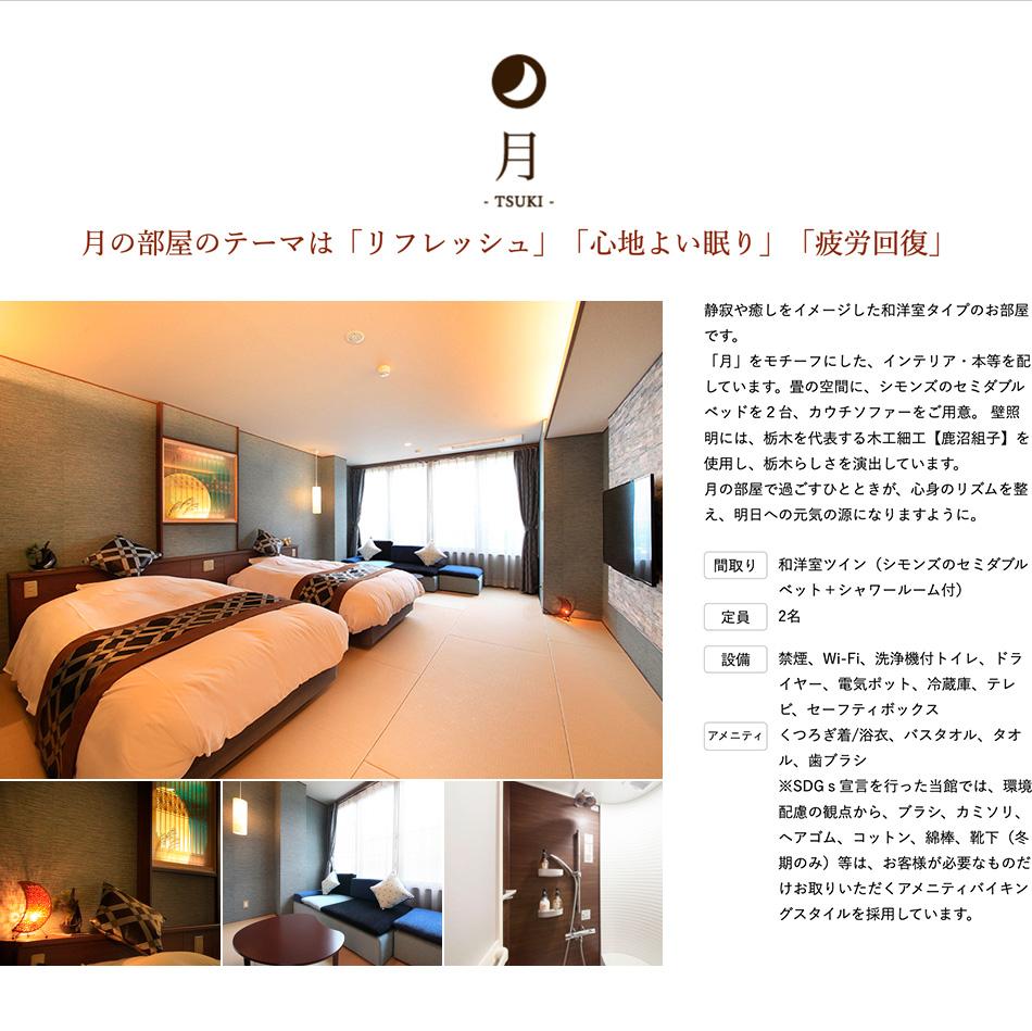 月 -TSUKI- 月の部屋のテーマは「リフレッシュ」「心地よい眠り」「疲労回復」