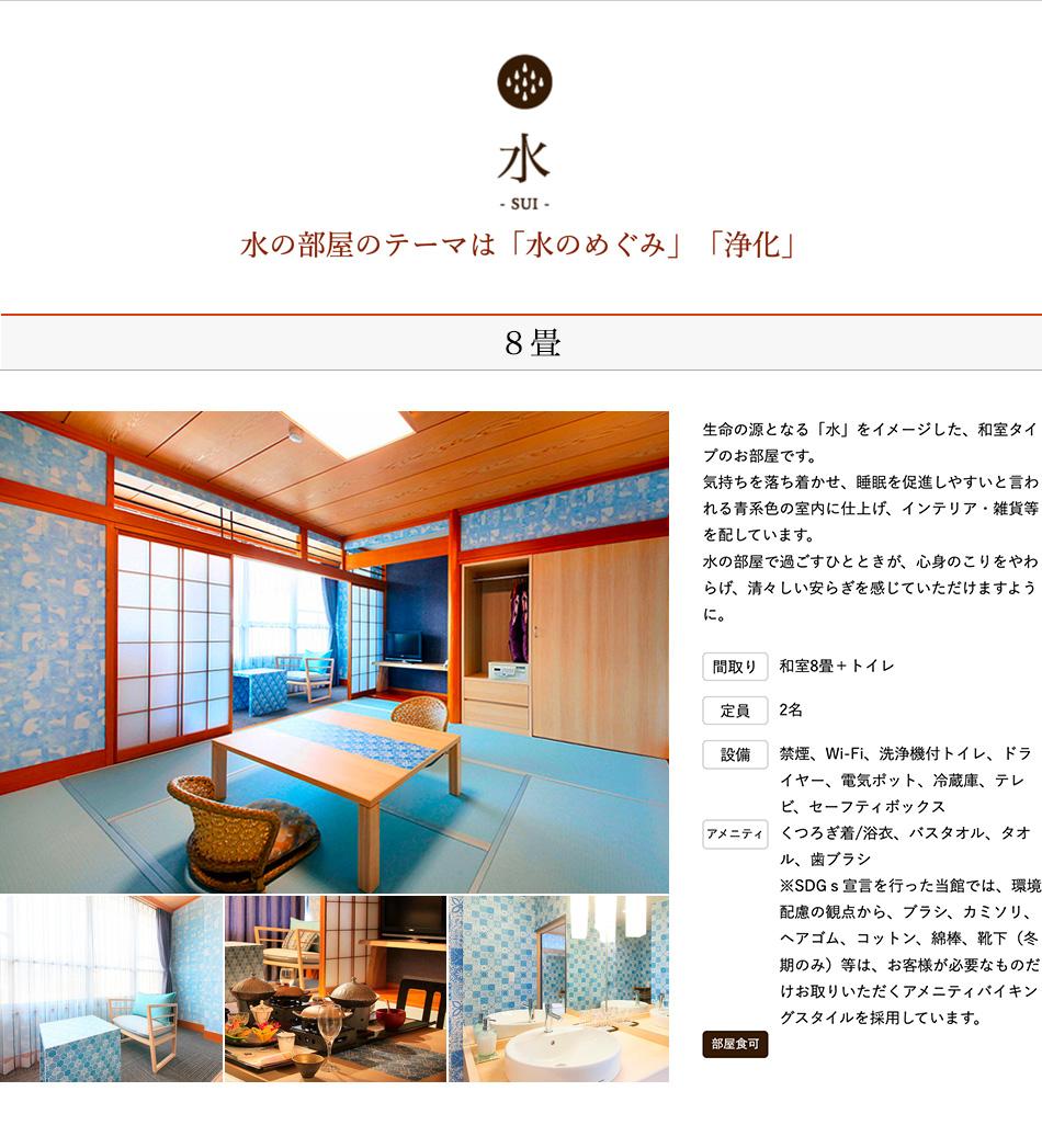 水 -SUI- 水の部屋のテーマは「水のめぐみ」「浄化」