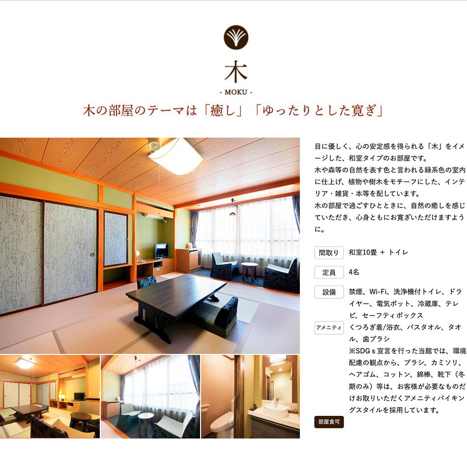 木 -MOKU- 木の部屋のテーマは「癒し」「ゆったりとした寛ぎ」