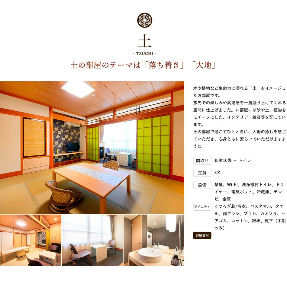 土 -TSUCHI- 土の部屋のテーマは「落ち着き」「大地」