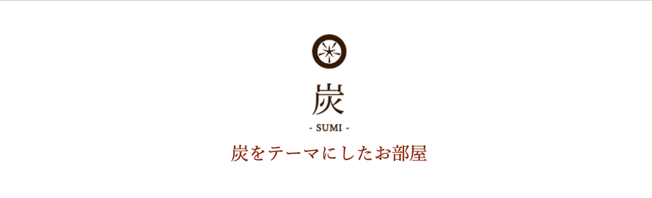 炭 -sumi- 炭をテーマにしたお部屋