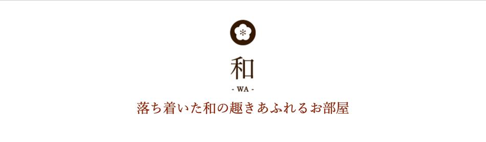 和 -WA- 落ち着いた和の趣きあふれるお部屋