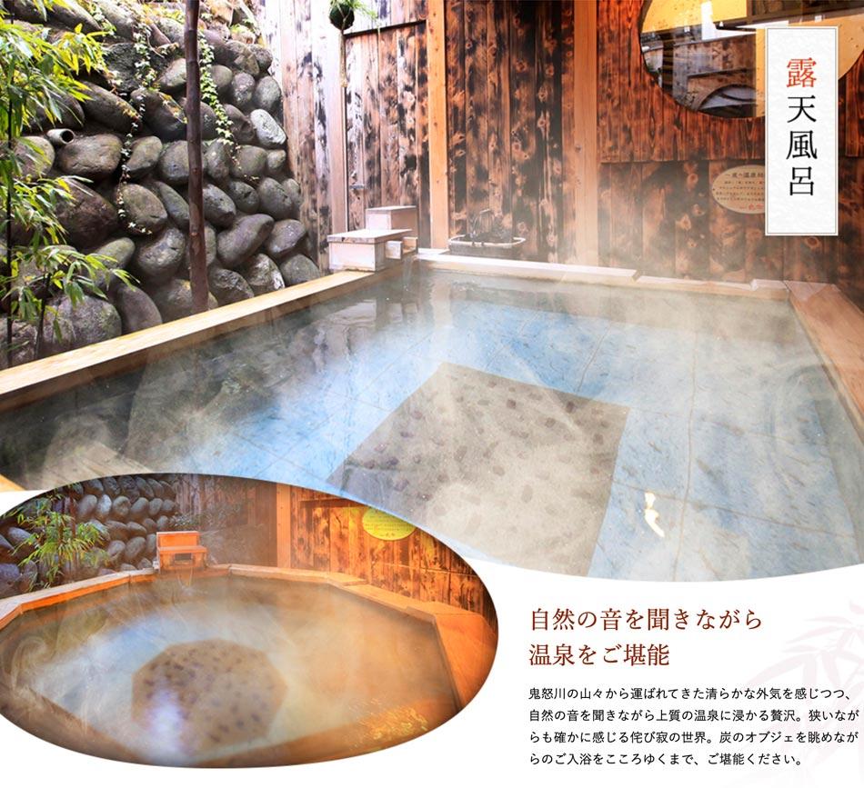 露天風呂 自然の音を聞きながら温泉をご堪能