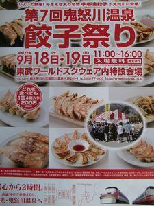 東武ワールドスクウェアで『第7回 鬼怒川温泉餃子祭り』を開催!