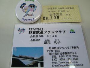 野岩鉄道 ファンクラブ
