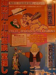 鬼怒川・川治温泉 宝探し!!