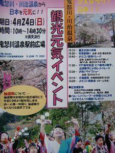 観光元気イベント
