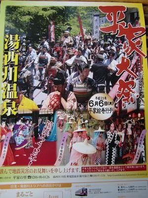 湯西川温泉平家大祭