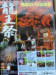 龍王祭 開催のお知らせ