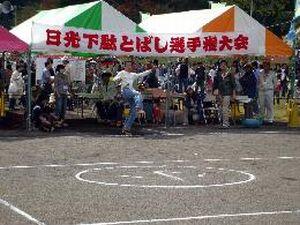 日光けっこうフェスティバル2011