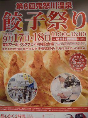 第8回鬼怒川温泉 餃子祭り