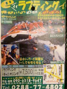 鬼怒川の自然と遊ぼう!