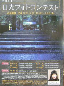日光フォトコンテスト2011