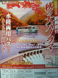 日本初 ! 水陸両用バス