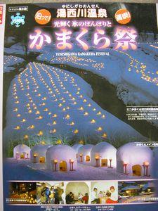 かまくら祭in湯西川温泉