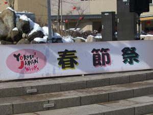 春節祭に行ってきました(^^)v
