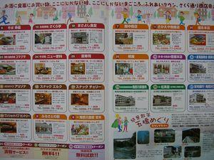 さくらマップ1.JPG