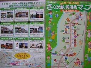 さくらマップ2.JPG