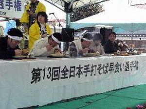 「第14回全日本手打そば早食い選手権」