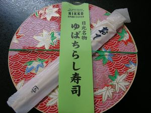 日光名物ゆばちらし寿司