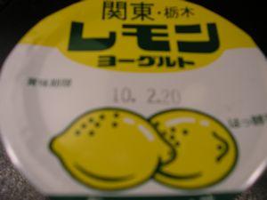 レモン牛乳ヨーグルト♪