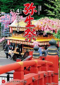 弥生祭(やよいさい)