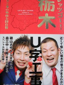 U字工事の本.JPG
