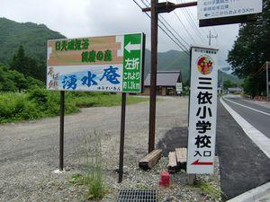 パワースポット(湧水庵)