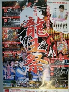 第46回☆龍王祭り開催!!