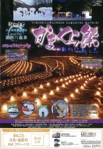 湯西川温泉のかまくら祭(#^.^#)