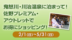 鬼怒川温泉に泊まって佐野プレミアムアウトレットでお得にショッピングしよう♪キャンペーン(*^_^*)