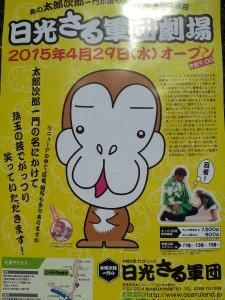 復活!!日光猿軍団オープン!!