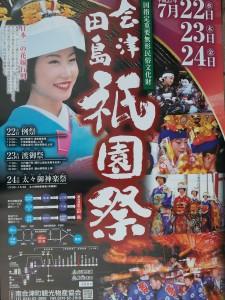 会津田島・祇園祭のお知らせ