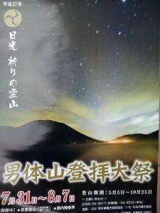 男体山登拝大祭のお知らせ