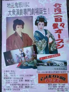 7月2日オープン!!大衆演劇劇場(^_^)/