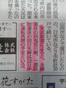 東武線の最新情報☆