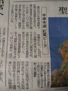 中禅寺の紅葉見ごろ 新聞