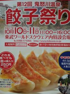 10月10日(土)11日(日)は、餃子祭りです!!