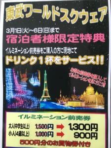 限定特典!!東武ワールドスクウェア★イルミネーション★