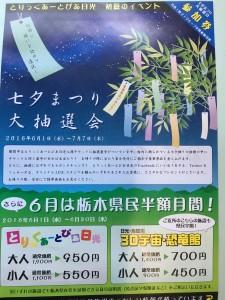 七夕まつり大抽選会☆彡とりっくあーとぴあ日光(^^)/