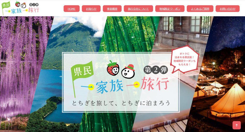 栃木県民一家族一旅行クーポン割引きのご案内
